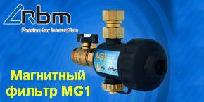 Магнитный фильтр RBM MG1