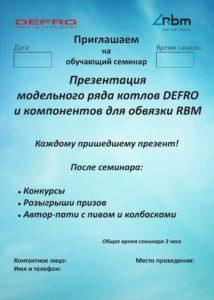 Презентация модельного ряда котлов DEFRO и компонентов для обвязки RBM
